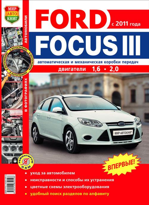 FORD FOCUS III с 2011 бензин Книга по ремонту и эксплуатации цветное