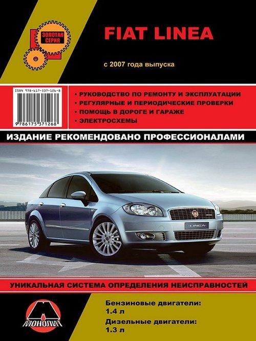 Руководство FIAT LINEA (Фиат Линеа) с 2007 бензин / дизель Книга по ремонту и эксплуатации