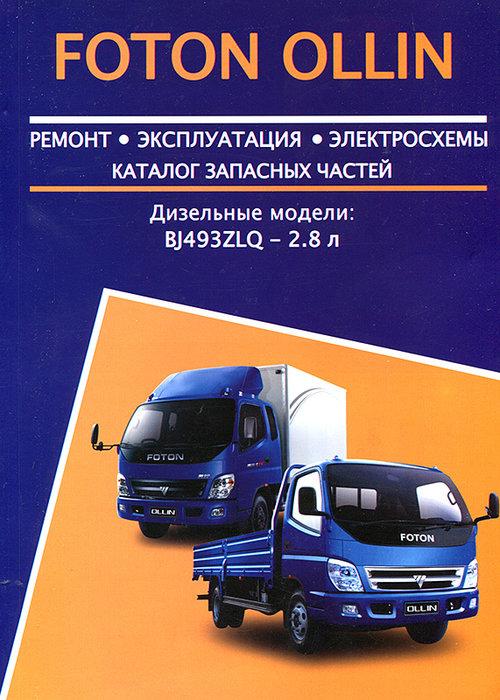 FOTON OLLIN дизель Пособие по ремонту и эксплуатации + Каталог запчастей