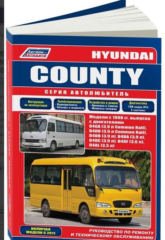 Руководство HYUNDAI COUNTY (ХЕНДАЙ КАУНТИ) с 1998 и 2011 Пособие по ремонту и техобслуживанию