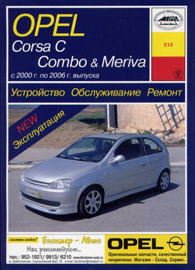 OPEL MERIVA / CORSA C / COMBO 2000-2006 бензин / дизель Пособие по ремонту и эксплуатации