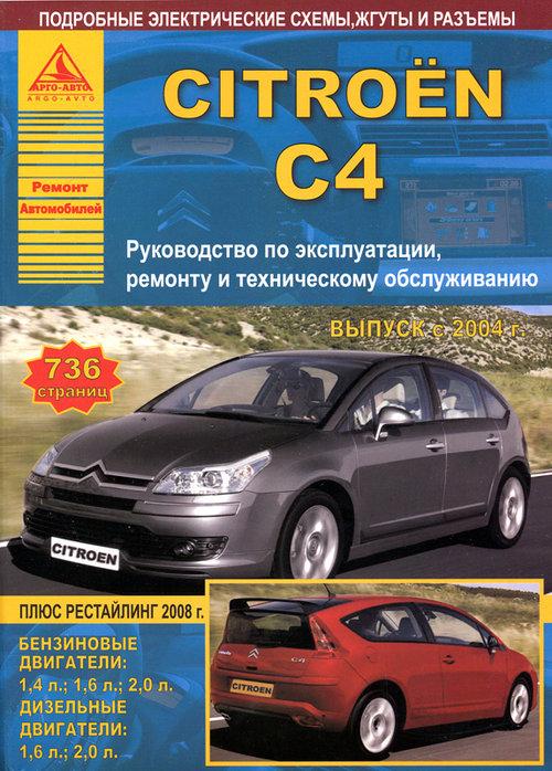 Инструкция CITROEN C4 (Ситроен С4) с 2004 бензин / дизель Книга по ремонту и эксплуатации