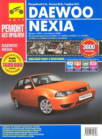 Книга DAEWOO NEXIA N100 / N150 (Деу Нексия Н100 / Н150) с 1995 и рестайлинг с 2008 Пособие по ремонту в цветных фотографиях