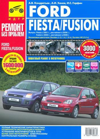 Книга FORD FIESTA (Форд Фиеста) с 2001, рестайлинг с 2006 Руководство по ремонту в цветных фотографиях