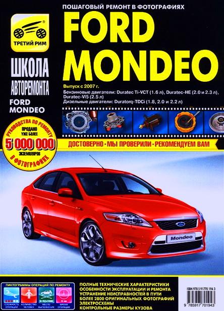 Книга FORD MONDEO (Форд Мондео) с 2007 бензин / дизель Пособие по ремонту в фотографиях