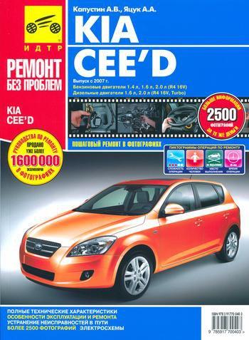 Книга KIA CEED (Киа Сид) с 2007 бензин / дизель Руководство по ремонту в цветных фотографиях