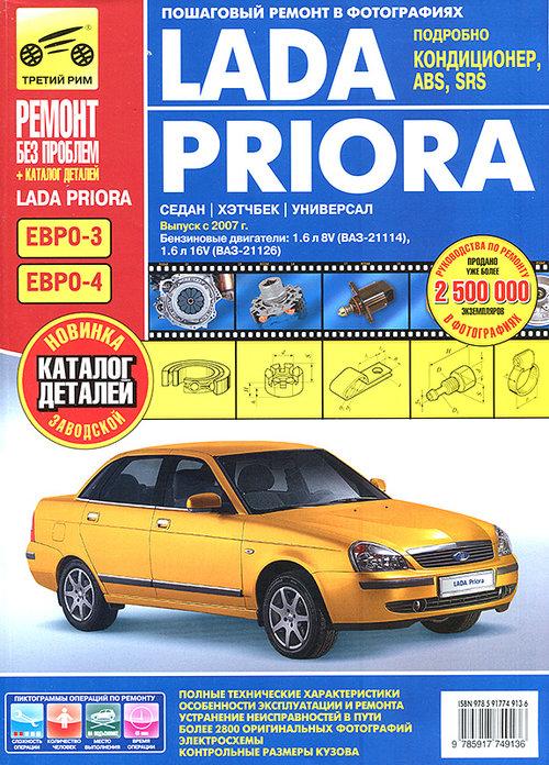Книга ВАЗ 2172 LADA PRIORA (ЛАДА ПРИОРА) с 2007 Руководство по ремонту в цветных фотографиях + каталог запчастей