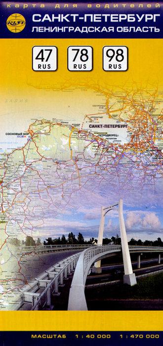 Карта для водителей Санкт-Петербург, Ленинградская облсть