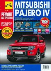 Книга MITSUBISHI PAJERO IV (Мицубиси Паджеро 4) с 2007 бензин / турбодизель Руководство по ремонту в цветных фотографиях