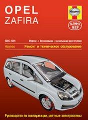 Руководство OPEL ZAFIRA (Опель Зафира) 2005-2009 бензин / турбодизель Книга по ремонту и эксплуатации