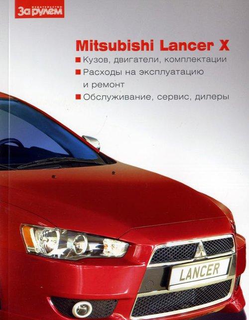 MITSUBISHI LANCER X Инструкция по эксплуатации. Потребительские свойства