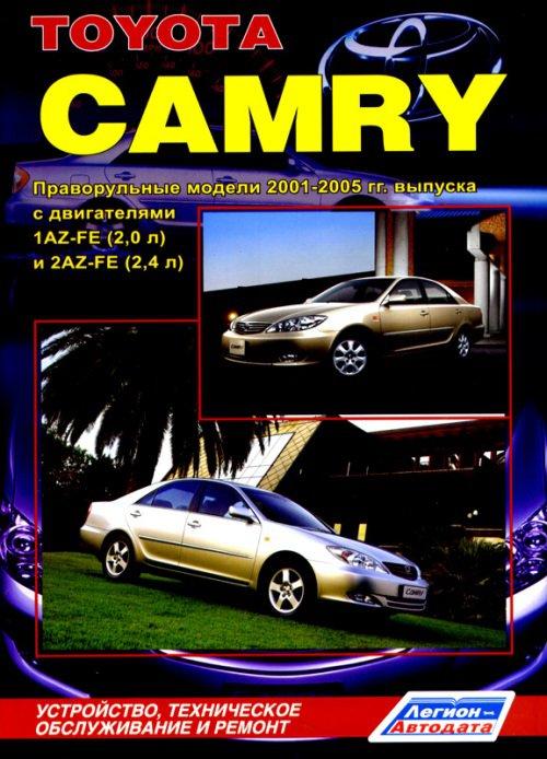Книга TOYOTA CAMRY (Тойота Камри) 2001-2005 бензин (правый руль) Пособие по ремонту и эксплуатации