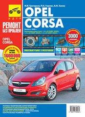 Книга OPEL CORSA (Опель Корса) с 2006 бензин Руководство по ремонту в цветных фотографиях