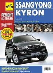 Книга SSANG YONG KYRON (Санг Йонг Кайрон) с 2007 Руководство по ремонту в цветных фотографиях СКОРО В ПРОДАЖЕ!!!!!