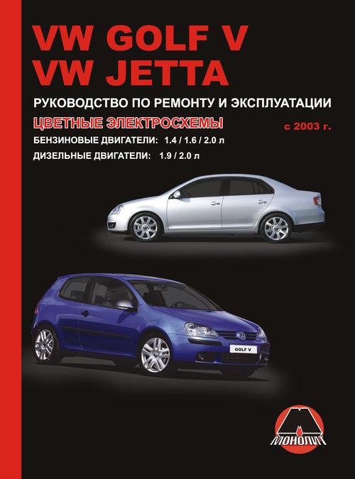 Инструкция VOLKSWAGEN GOLF V / JETTA  (Фольксваген Гольф 5) с 2003 Книга по ремонту и эксплуатации