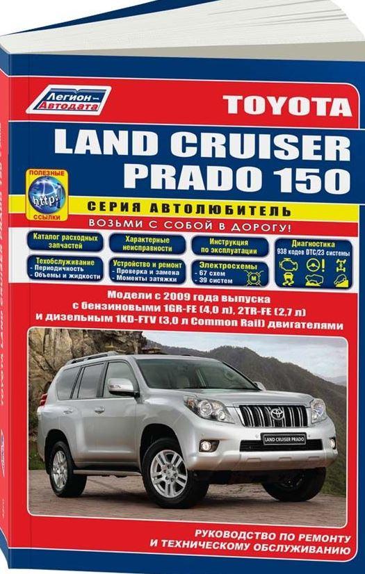 Руководство TOYOTA LAND CRUISER PRADO J150 (Тойота Ланд Крузер 150) с 2009 Книга по ремонту и эксплуатации (4370)