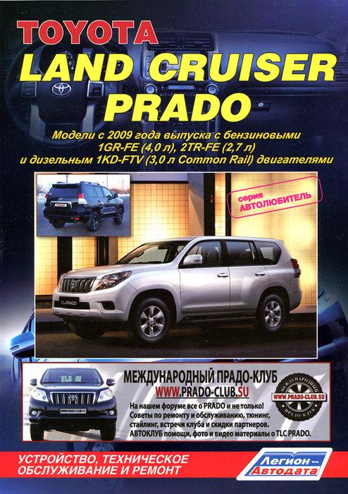 TOYOTA LAND CRUISER PRADO J150 с 2009 Книга по ремонту и эксплуатации (4370)