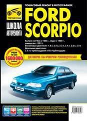 FORD SCORPIO с 1985 Руководство по ремонту в фотографиях