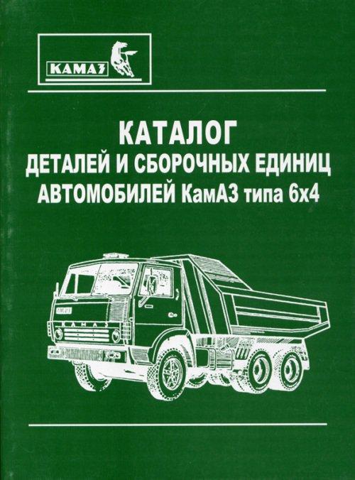 КамАЗ типа 6х4 Каталог запчастей и сборочных единиц (754 страницы)