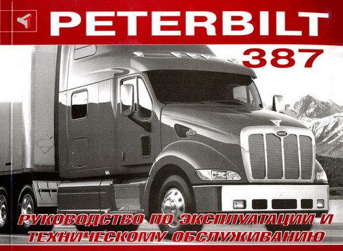 PETERBILT 387 Руководство по эксплуатации и техническому обслуживанию