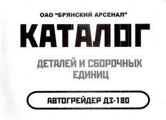 Автогрейдер ДЗ 180 Каталог деталей