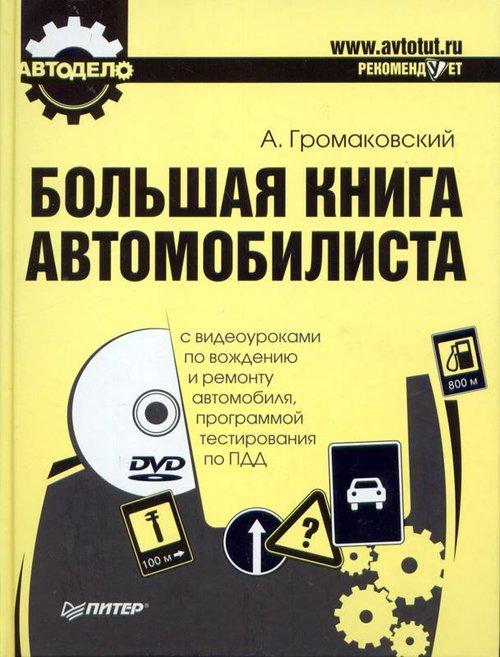 БОЛЬШАЯ КНИГА АВТОМОБИЛИСТА + ОБУЧАЮЩИЙ DVD