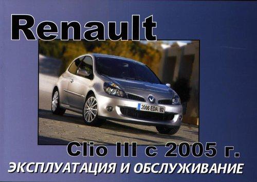 RENAULT CLIO III с 2005 Руководство по эксплуатации и техническому обслуживанию