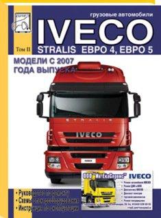 IVECO STRALIS с 2007 дизель том 2 Книга по ремонту и эксплуатации