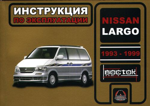 NISSAN LARGO 1993-1999 Книга по эксплуатации и техническому обслуживанию