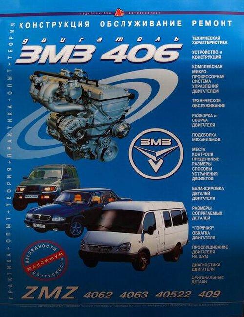 Двигатели ЗМЗ-406, 4063, 40522, 409 Конструкция Обслуживание Ремонт Альбом