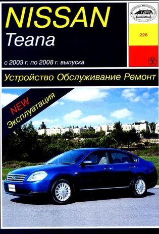 NISSAN TEANA J31 2003-2008 бензин Пособие по ремонту и эксплуатации