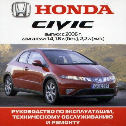 CD HONDA CIVIC c 2006 бензин / дизель