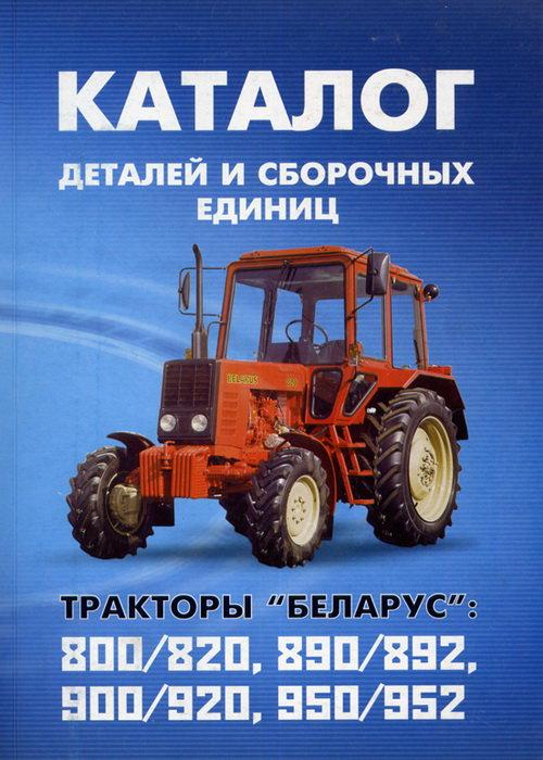 Тракторы Беларусь 800 / 820, 890 / 892, 900 / 920, 950 / 952 Каталог деталей