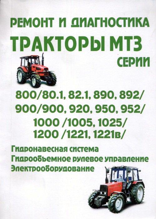Тракторы МТЗ 800, -80,1 -82,1 -890 -892 -900, -920, -950, -952, 1000, -1105, -1025, -1200, -1221, -1221B Руководство по ремонту и диагностике