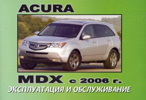 ACURA MDX с 2006 Руководство по эксплуатации и техническому обслуживанию