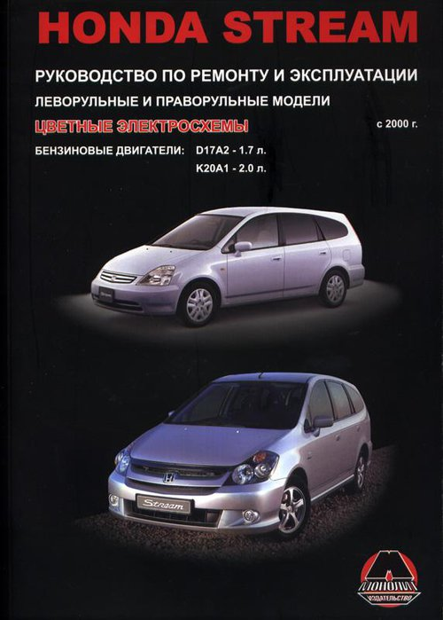 Инструкция HONDA STREAM (Хонда Стрим) с 2000 бензин Книга по ремонту и эксплуатации