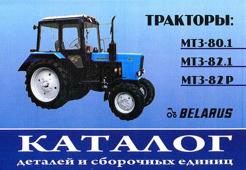 Тракторы МТЗ 80.1, МТЗ 82.1, МТЗ 82Р Каталог деталей