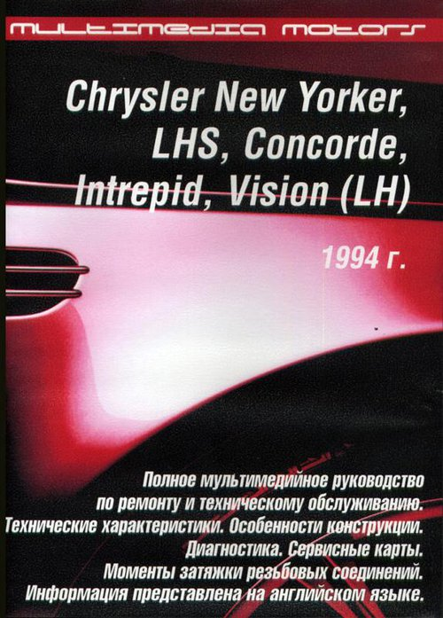 CD CHRYSLER CONCORDE с 1994