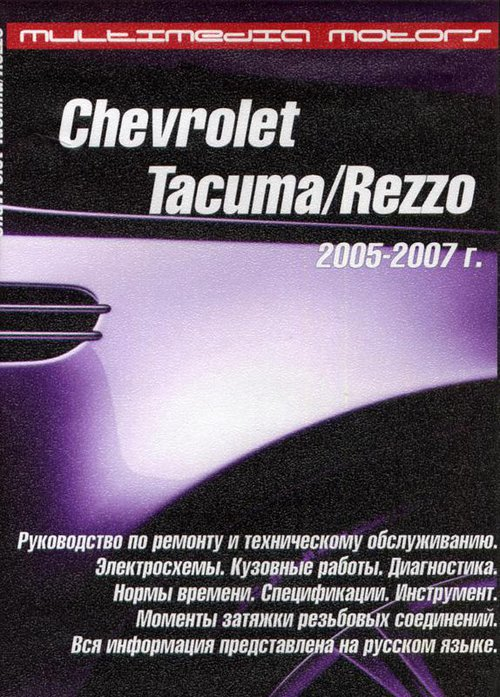 CD CHEVROLET TACUMA / REZZO 2005-2007