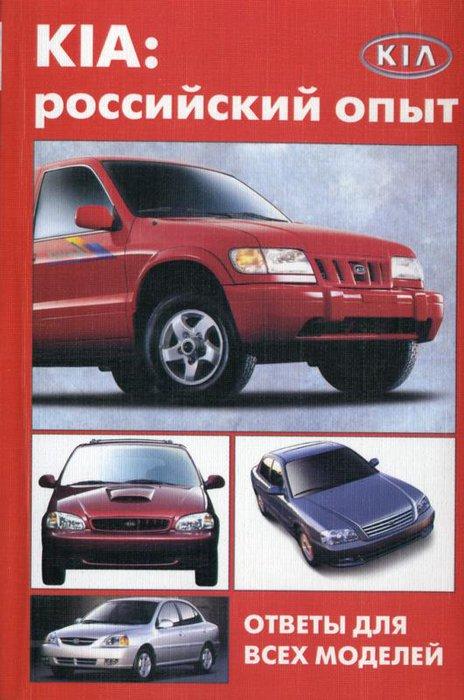 Автомобили KIA: Российский опыт