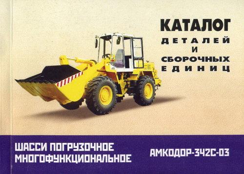 Шасси погрузочное АМКОДОР-342С - 03 Каталог деталей