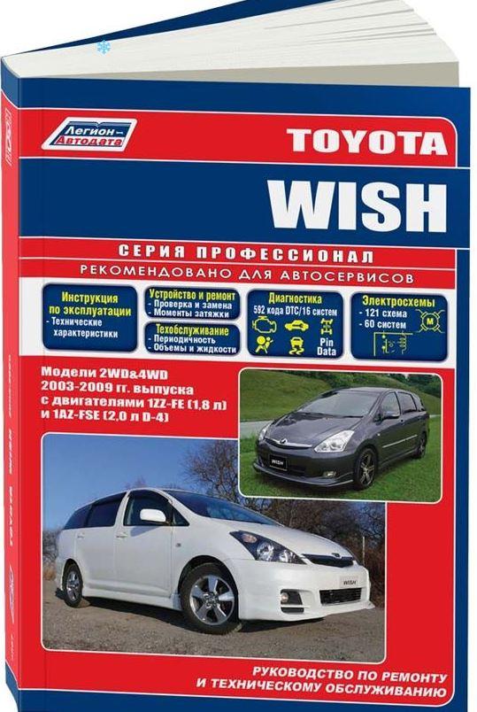 Книга TOYOTA WISH (Тойота Виш) с 2003-2009 бензин Пособие по ремонту и эксплуатации