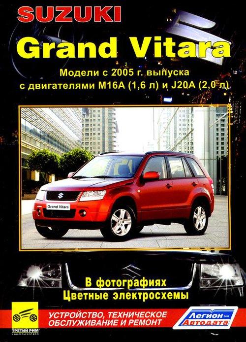 SUZUKI GRAND VITARA с 2005 бензин (цвет.) Пособие по ремонту и эксплуатации