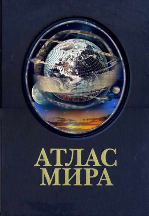 Атлас мира (подарочное издание)