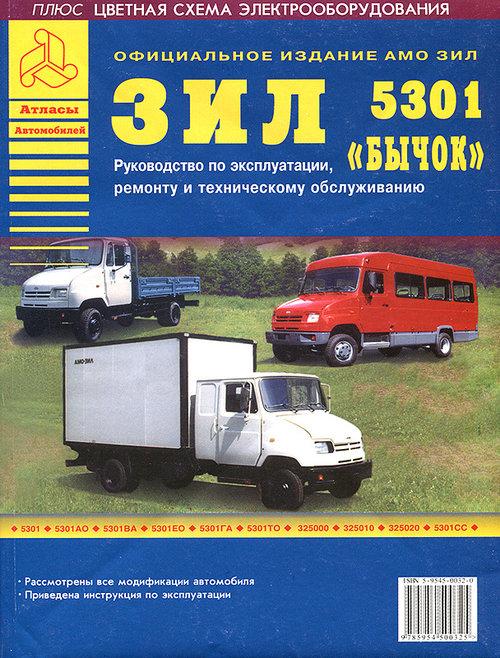ЗИЛ 5301 Бычок Руководство по ремонту и эксплуатации (цвет.)