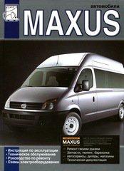 LDV MAXUS с 2004 дизель Пособие по ремонту и эксплуатации