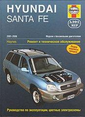 HYUNDAI SANTA FE 2001-2006 бензин Пособие по ремонту и эксплуатации
