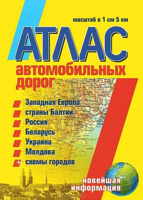 Атлас автодорог Западной Европы, России, СНГ и Балтии 2012