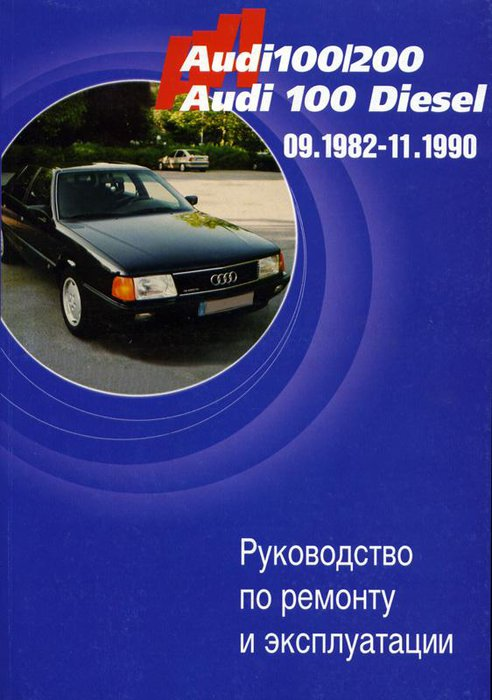 AUDI 200 / 100 1982-1990 бензин / дизель Пособие по ремонту и эксплуатации