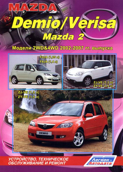 MAZDA DEMIO 2002-2007 / MAZDA VERISA с 2004 / MAZDA 2 2002-2007 бензин
